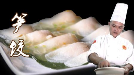 绝了!竹笋也能做成饺子皮?Q弹脆爽的新式饺子跟着大厨学起来!