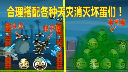 消灭坏掉的鸡蛋03:龙卷风地陷和蚊子,合理搭配天灾更容易消灭坏鸡蛋