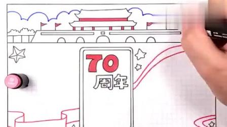 国庆节的手抄报二年级视频教程,教孩子画出建国70周年手抄报设计
