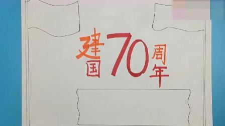 建国70周年手抄报,快收藏起来吧,你觉得画得怎么样呢?