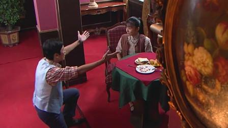 终结杉计划:史小文西餐厅里当众向娃女求婚,弄得娃女尴尬无比