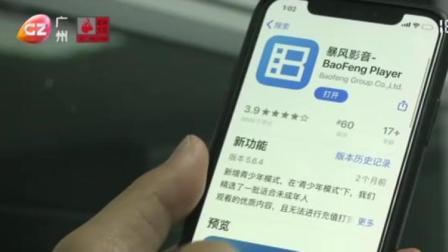 """广视新闻 2019 暴风影音""""猝""""  引网友感叹青春"""