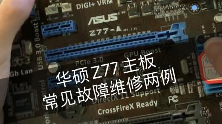 一起来检修两片华硕Z77,秒杀级别的故障,主板维修案例分享