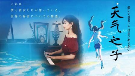 《天气之子》唯美插曲《愛にできることはまだあるかい》钢琴演奏