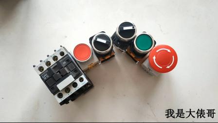怎么快速区分按钮开关的常开和常闭?电工老师傅教给你3种方法