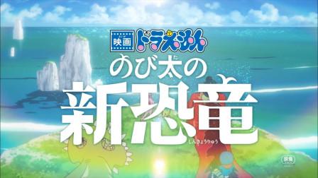 《哆啦A梦:大雄的新恐龙》PV1