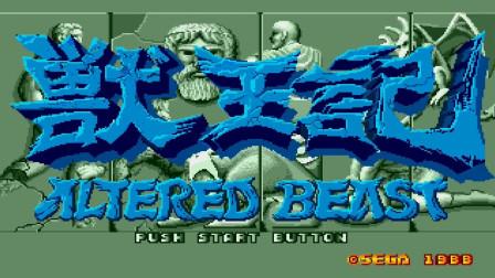 【小握解说】《MD兽王记》新天利VCD的游戏回忆