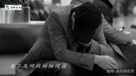 杨坤 - 真的很在乎,10年前的无所谓,10年后的真的很在乎