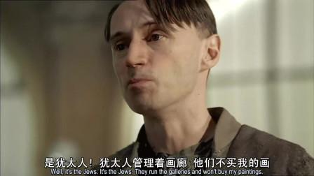 【希特勒:恶魔的崛起】美术生希特勒被淘汰开始恨犹太人