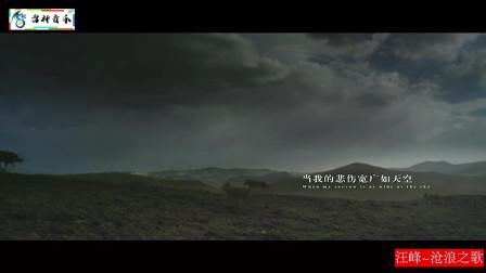 《狼图腾》主题曲《沧浪之歌》草原,马头琴,狼群...
