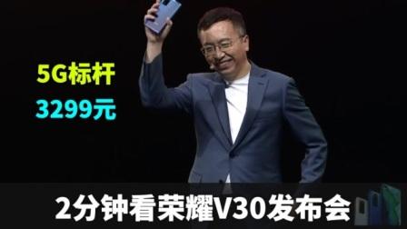 科技美学发布会 荣耀首款双模5G旗舰V30系列正式发布3200元起售