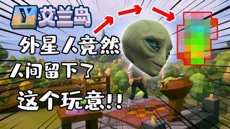 外星人竟遗留这种东西在人间!?:《艾兰岛》仙草搞笑小游戏