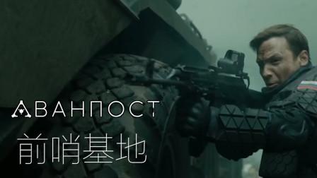 《前哨基地》俄罗斯军队大战外星人