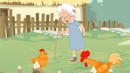 嘟拉儿歌 奶奶喂了两只喂鸡,一只老母鸡一只大公鸡