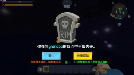 迷你世界:莫名其妙就被恐怖老奶奶杀死?