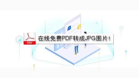 在线免费PDF转成JPG图片—江下办公
