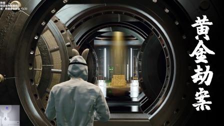 杀手2:我把银行抢了!全是金条装不下,只能带走一把黄金枪了