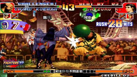 拳皇97:神乐28连布阵够秀了,河池:不过瘾,还要加3个布阵