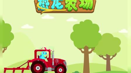 恐龙农场车种植小麦收割稻草游戏