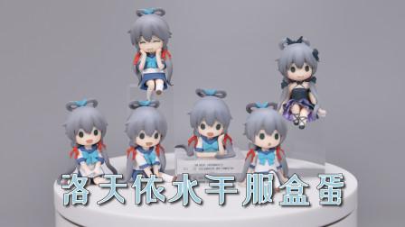 超可爱!中国虚拟歌姬,洛天依水手服盒蛋开箱试玩