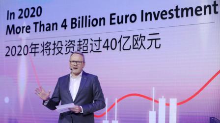 【车现场】大众汽车集团(中国)2020年计划投资超过40亿欧元 发起新能源汽车攻势