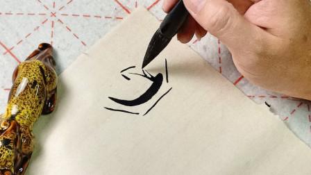 """楷书""""心字底""""怎样写,会这三个笔法,写起来还是很容易的"""