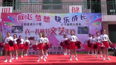 六一儿童节 小学女生 啦啦操《加油Amigo!》