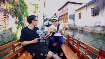 【郝浩涵梦工厂】【周庄古镇】吉他弹唱 彩虹(歌手:小强)
