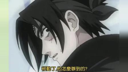 火影忍者:白的实力太强了,困住佐助鸣人,这是要慢慢折磨他们吗