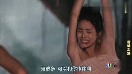 """泰剧《伪烛之焰》女主被疯子吊起,嘴里一直喊着""""少爷,救我"""""""