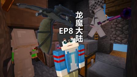 龙魔大陆EP8【冲锋の小天】最难RLCraft生存