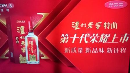 泸州老窖特曲第十代荣耀上市 15秒广告