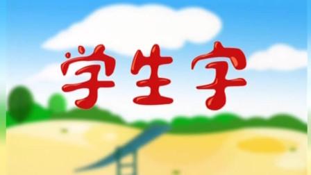 蓝猫幼儿语言第009课 森林