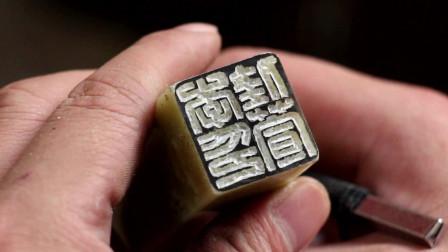 潇湘墨雨轩蒋杰篆刻汉白文印过程展示,释文:李佳萱印