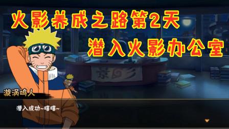火影忍者:火影养成之路第2天,水木老师利用鸣人偷卷轴?