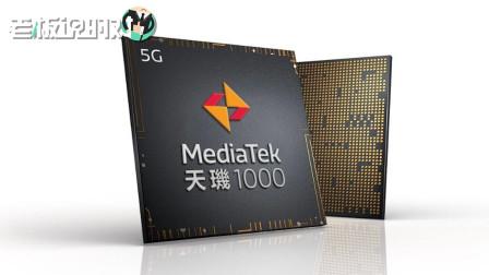 """抢先高通865!联发科推出""""天玑1000"""":5G双卡双待,跑分超51万"""