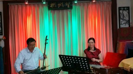 潮州音乐《踏青》北京街乐队,陈宝珍扬琴,周双喜二弦,摄影英子