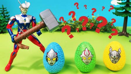 赛罗奥特曼帮助欧布砸奥特蛋,里面有什么呢