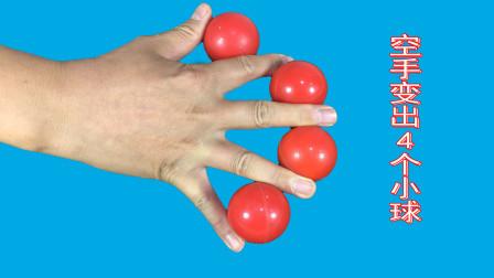 刘谦表演的单手变出4个小球,忽悠了我们这么多年,看完后我服了
