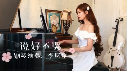 周杰伦《说好不哭》钢琴演奏