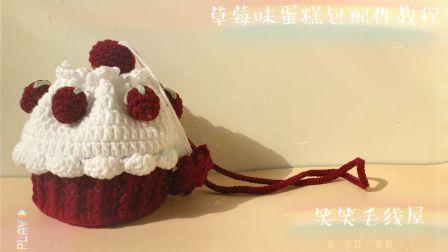 笑笑毛线屋 草莓味纸杯蛋糕包可爱束口小钱袋 配件草莓和五角星 新手钩针编织毛线教程