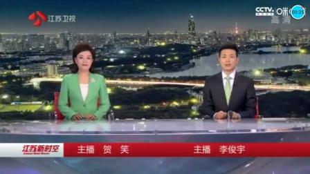 江苏电视台江苏卫视播出《江苏新时空》过程 2019.11.26