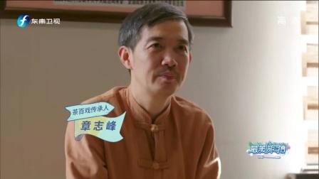 20191127《最美旅拍》:下梅古民居 最美旅拍 20191127