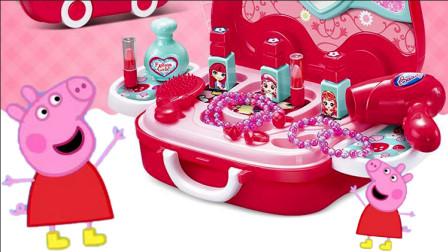 小猪佩奇和芭比娃娃化妆玩具