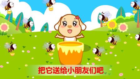 亲宝儿歌:采蜜歌 小小蜜蜂真勤劳 采蜜歌教会宝宝们不能偷懒要勤劳哦