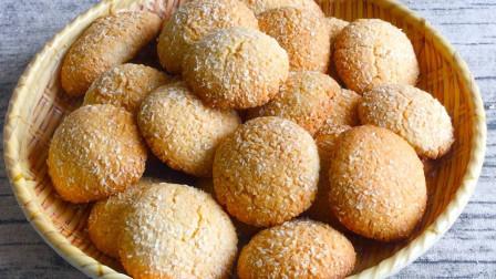 3分钟学会做椰蓉酥,糖少油少营养健康,一人一口酥,越嚼越香