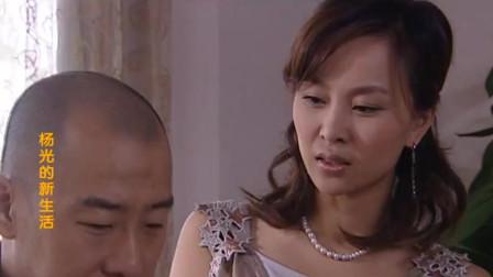 杨光的新生活:老七邀请邻居参加生日会,却惨遭老婆嫌弃,嫌人家档次低