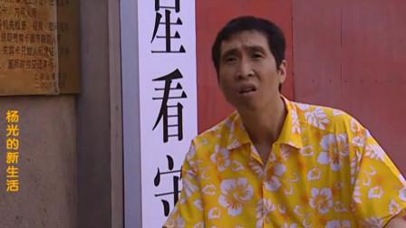 杨光的新生活:条子来接杨光出狱,结果美女抢先一步把杨光接走了