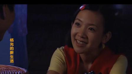 杨光的新生活:条子在超市门口弹吉他唱歌,美女听的都快爱上条子了