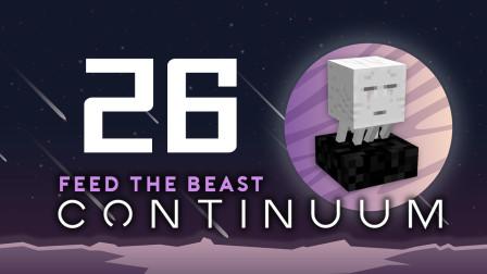 我的世界《FTBContinuum Ep26 是黑是魂》Minecraft多模组生存实况视频 安逸菌解说